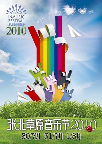 Zhangbei InMusic Festival 2010